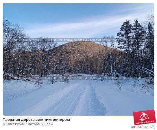 Таежная дорога зимним вечером, фото № 168178, снято 5 января 2008 г. (c) Олег Рубик / Фотобанк Лори