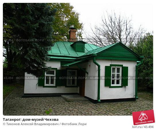 Таганрог: дом-музей Чехова, фото № 43494, снято 2 ноября 2003 г. (c) Тихонов Алексей Владимирович / Фотобанк Лори