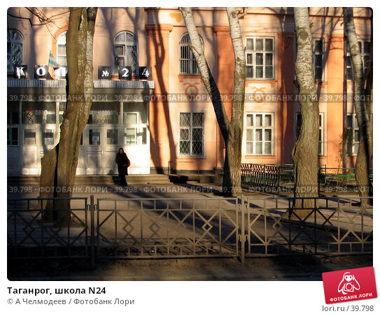Таганрог, школа N24, фото № 39798, снято 2 апреля 2005 г. (c) A Челмодеев / Фотобанк Лори