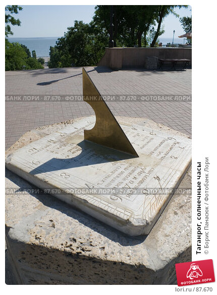 Таганрог, солнечные часы, фото № 87670, снято 15 июня 2007 г. (c) Борис Панасюк / Фотобанк Лори