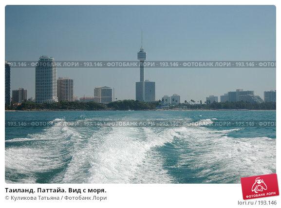 Купить «Таиланд. Паттайа. Вид с моря.», фото № 193146, снято 2 декабря 2005 г. (c) Куликова Татьяна / Фотобанк Лори