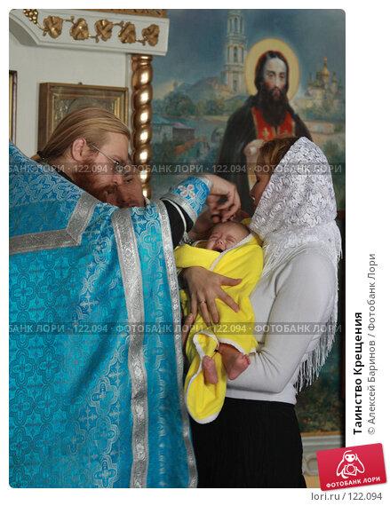 Таинство Крещения, фото № 122094, снято 18 ноября 2007 г. (c) Алексей Баринов / Фотобанк Лори