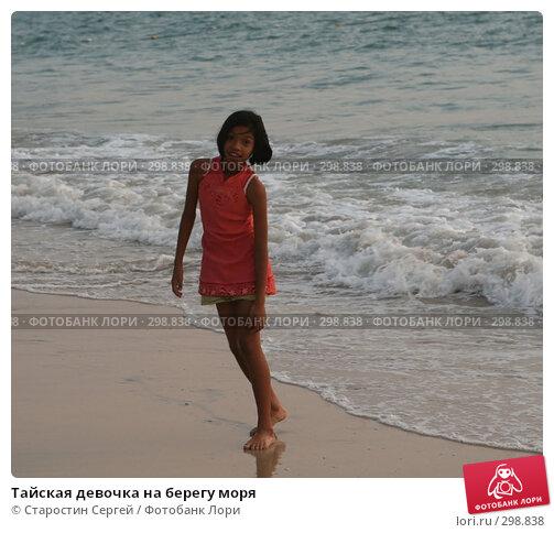 Тайская девочка на берегу моря, фото № 298838, снято 21 марта 2008 г. (c) Старостин Сергей / Фотобанк Лори