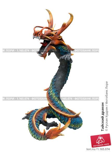 Купить «Тайский дракон», фото № 1165074, снято 15 октября 2009 г. (c) Руслан Кудрин / Фотобанк Лори