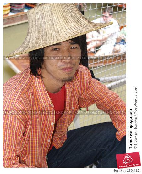 Тайский продавец, фото № 259482, снято 16 августа 2007 г. (c) Примак Полина / Фотобанк Лори