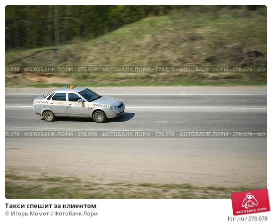 Такси спешит за клиентом, фото № 278078, снято 7 мая 2008 г. (c) Игорь Момот / Фотобанк Лори