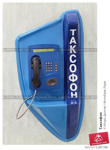 Купить «Таксофон», фото № 3283766, снято 8 февраля 2012 г. (c) Игорь Долгов / Фотобанк Лори