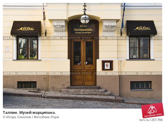 Таллин. Музей марципана., эксклюзивное фото № 257794, снято 20 апреля 2008 г. (c) Игорь Соколов / Фотобанк Лори