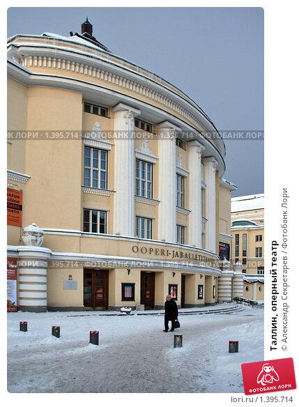 Купить «Таллин, оперный театр», фото № 1395714, снято 4 января 2010 г. (c) Александр Секретарев / Фотобанк Лори