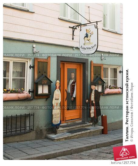 Таллин. Ресторан эстонской кухни., эксклюзивное фото № 257774, снято 20 апреля 2008 г. (c) Игорь Соколов / Фотобанк Лори