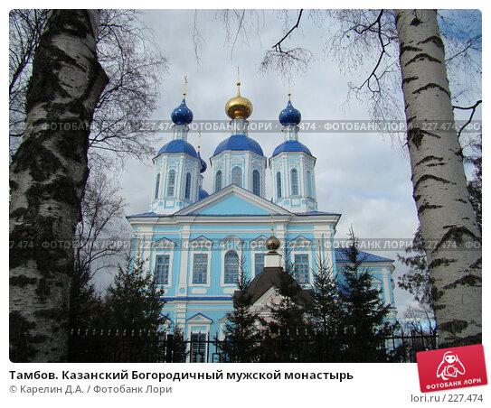 Купить «Тамбов. Казанский Богородичный мужской монастырь», фото № 227474, снято 8 марта 2008 г. (c) Карелин Д.А. / Фотобанк Лори