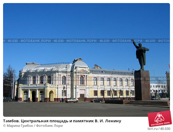 Тамбов. Центральная площадь и памятник В. И. Ленину, фото № 40030, снято 28 марта 2006 г. (c) Марина Грибок / Фотобанк Лори