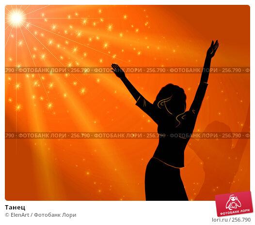 Танец, иллюстрация № 256790 (c) ElenArt / Фотобанк Лори