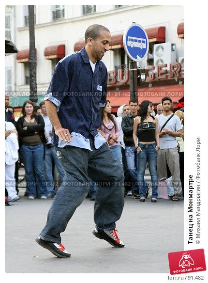Танец на Монмартре, фото № 91482, снято 7 января 2005 г. (c) Михаил Мандрыгин / Фотобанк Лори
