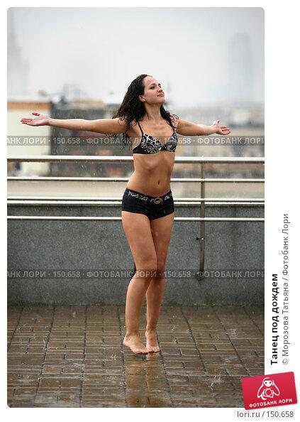 Купить «Танец под дождем», фото № 150658, снято 7 августа 2007 г. (c) Морозова Татьяна / Фотобанк Лори