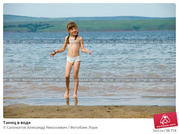 Танец в воде, фото № 38714, снято 23 июля 2006 г. (c) Саломатов Александр Николаевич / Фотобанк Лори