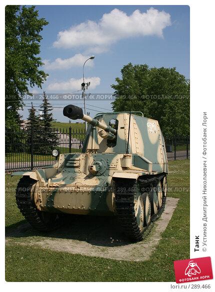 Купить «Танк», фото № 289466, снято 18 мая 2008 г. (c) Устинов Дмитрий Николаевич / Фотобанк Лори