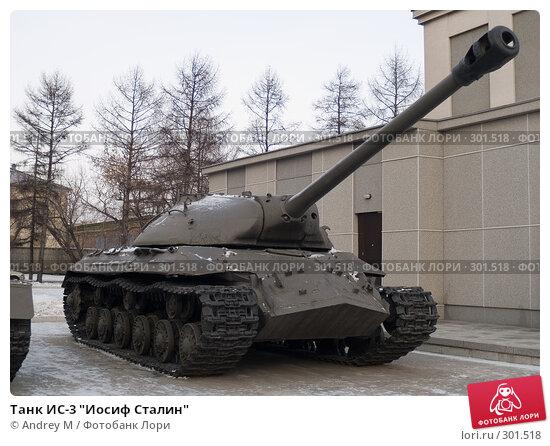 "Танк ИС-3 ""Иосиф Сталин"", фото № 301518, снято 7 декабря 2006 г. (c) Andrey M / Фотобанк Лори"