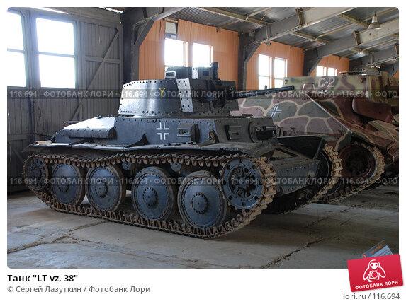 """Танк """"LT vz. 38"""", фото № 116694, снято 18 июля 2007 г. (c) Сергей Лазуткин / Фотобанк Лори"""