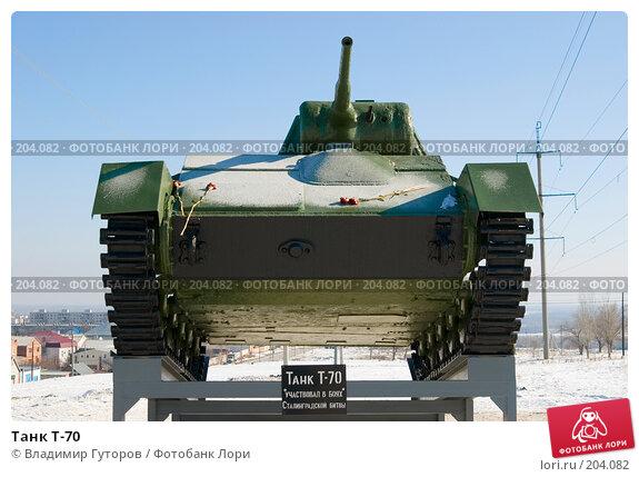 Танк Т-70, фото № 204082, снято 17 февраля 2008 г. (c) Владимир Гуторов / Фотобанк Лори