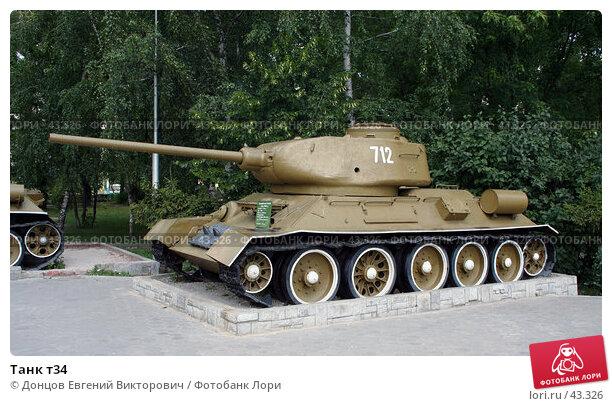 Танк т34, фото № 43326, снято 9 июля 2006 г. (c) Донцов Евгений Викторович / Фотобанк Лори