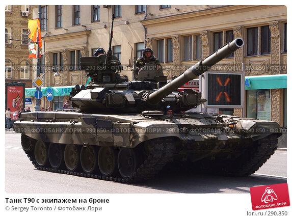 Купить «Танк Т90 с экипажем на броне», фото № 290850, снято 9 мая 2008 г. (c) Sergey Toronto / Фотобанк Лори
