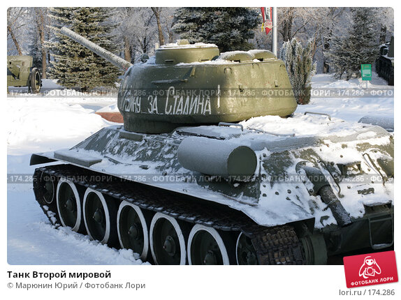Танк Второй мировой, фото № 174286, снято 27 декабря 2007 г. (c) Марюнин Юрий / Фотобанк Лори