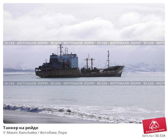 Танкер на рейде, фото № 30534, снято 7 апреля 2007 г. (c) Maxim Kamchatka / Фотобанк Лори