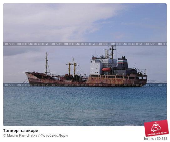 Купить «Танкер на якоре», фото № 30538, снято 7 апреля 2007 г. (c) Maxim Kamchatka / Фотобанк Лори