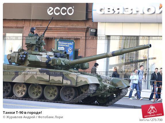 Танки T-90 в городе!, эксклюзивное фото № 273730, снято 5 мая 2008 г. (c) Журавлев Андрей / Фотобанк Лори