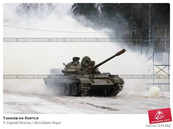 Танков не боятся, фото № 210502, снято 24 февраля 2008 г. (c) Сергей Плотко / Фотобанк Лори