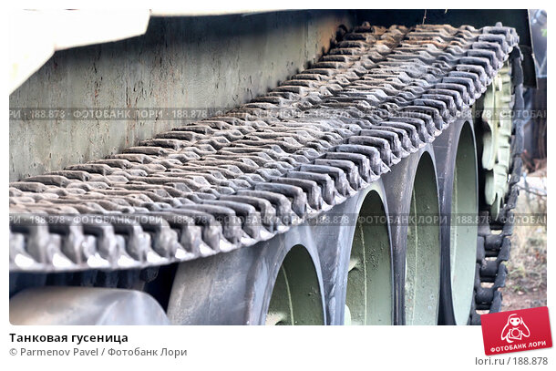 Купить «Танковая гусеница», фото № 188878, снято 6 января 2008 г. (c) Parmenov Pavel / Фотобанк Лори