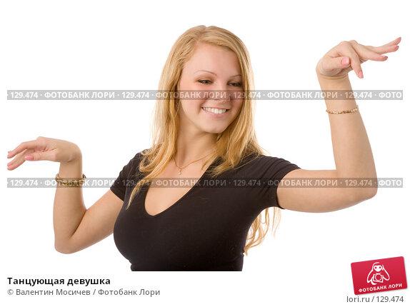 Купить «Танцующая девушка», фото № 129474, снято 19 мая 2007 г. (c) Валентин Мосичев / Фотобанк Лори
