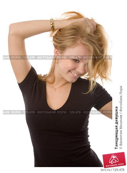 Танцующая девушка, фото № 129478, снято 19 мая 2007 г. (c) Валентин Мосичев / Фотобанк Лори