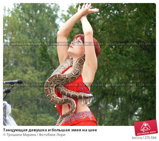 Танцующая девушка и большая змея на шее, фото № 275594, снято 30 июня 2007 г. (c) Трошина Марина / Фотобанк Лори