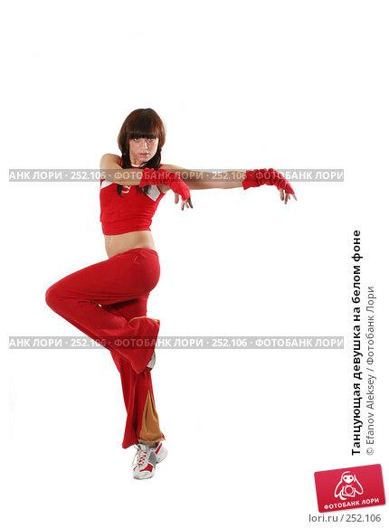 Купить «Танцующая девушка на белом фоне», фото № 252106, снято 9 февраля 2008 г. (c) Efanov Aleksey / Фотобанк Лори