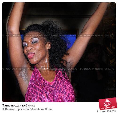 Танцующая кубинка, эксклюзивное фото № 254670, снято 7 марта 2008 г. (c) Виктор Тараканов / Фотобанк Лори