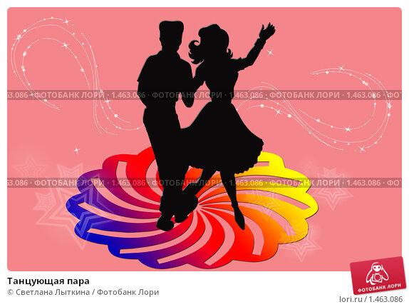Купить «Танцующая пара», иллюстрация № 1463086 (c) Светлана Лыткина / Фотобанк Лори