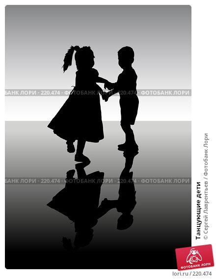 Купить «Танцующие дети», иллюстрация № 220474 (c) Сергей Лаврентьев / Фотобанк Лори