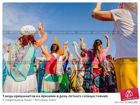 Купить «Танцы кришнаитов на Аркаиме в день летнего солнцестояния», фото № 23842002, снято 20 июня 2015 г. (c) Хайрятдинов Ринат / Фотобанк Лори