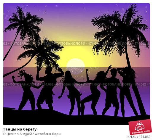 Купить «Танцы на берегу», иллюстрация № 174062 (c) Цепков Андрей / Фотобанк Лори