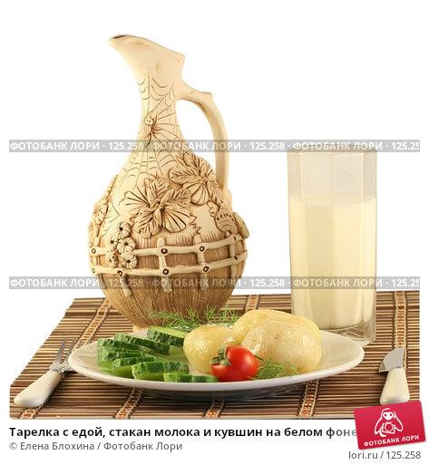 Тарелка с едой, стакан молока и кувшин на белом фоне, фото № 125258, снято 12 июля 2007 г. (c) Елена Блохина / Фотобанк Лори