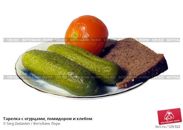 Купить «Тарелка с огурцами, помидором и хлебом», фото № 129922, снято 9 января 2005 г. (c) Serg Zastavkin / Фотобанк Лори