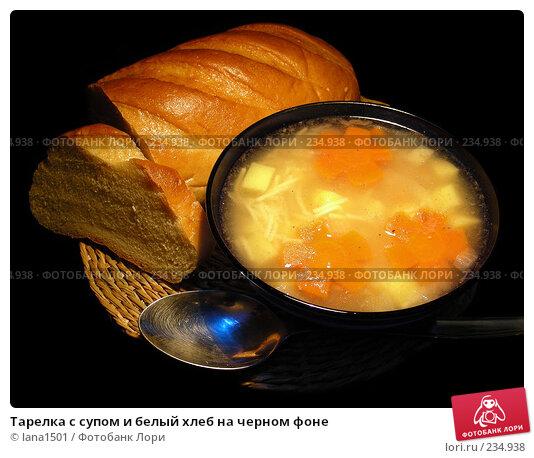 Тарелка с супом и белый хлеб на черном фоне, эксклюзивное фото № 234938, снято 13 февраля 2008 г. (c) lana1501 / Фотобанк Лори