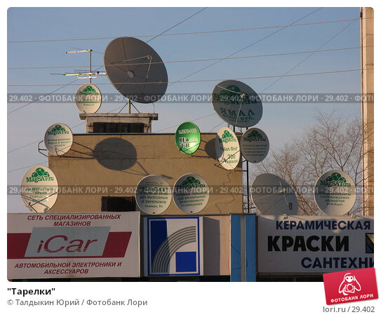 """Тарелки"", фото № 29402, снято 23 марта 2007 г. (c) Талдыкин Юрий / Фотобанк Лори"