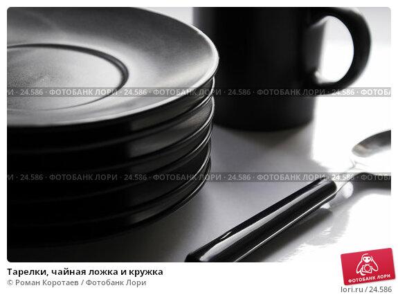 Тарелки, чайная ложка и кружка, фото № 24586, снято 17 марта 2007 г. (c) Роман Коротаев / Фотобанк Лори