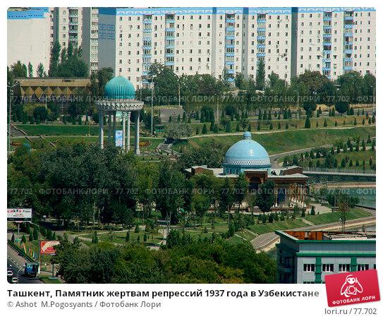Ташкент, Памятник жертвам репрессий 1937 года в Узбекистане, фото № 77702, снято 25 августа 2007 г. (c) Ashot  M.Pogosyants / Фотобанк Лори