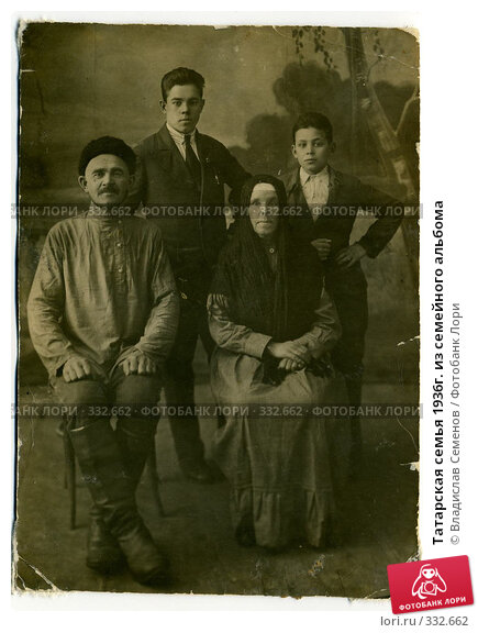 Татарская семья 1936г. из семейного альбома, фото № 332662, снято 28 апреля 2017 г. (c) Владислав Семенов / Фотобанк Лори