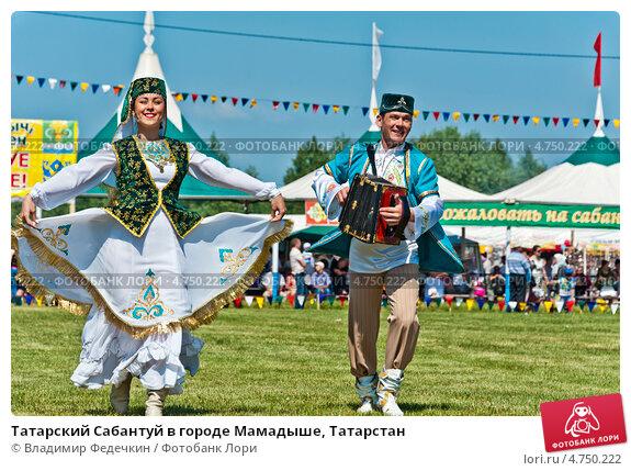 Купить «Татарский Сабантуй в городе Мамадыше, Татарстан», фото № 4750222, снято 8 июня 2013 г. (c) Владимир Федечкин / Фотобанк Лори