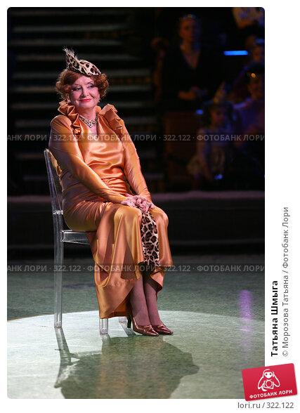 Татьяна Шмыга, фото № 322122, снято 27 ноября 2006 г. (c) Морозова Татьяна / Фотобанк Лори